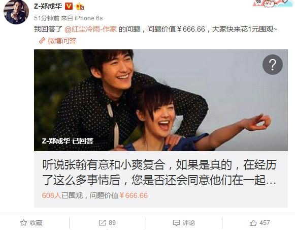 Zhang Han and Zheng Shuang? Zheng Shuang: as long as she is happy not to interfere