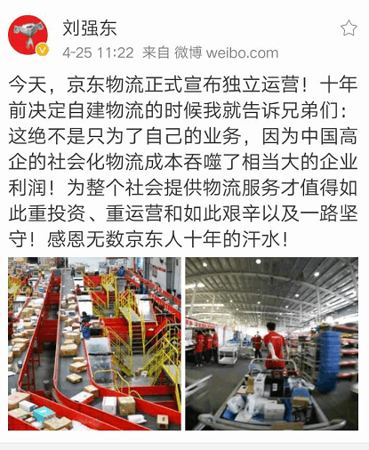 Overbearing President Liu Qiangdong announced the formal operation of independent Jingdong logistics Ma how do you see?