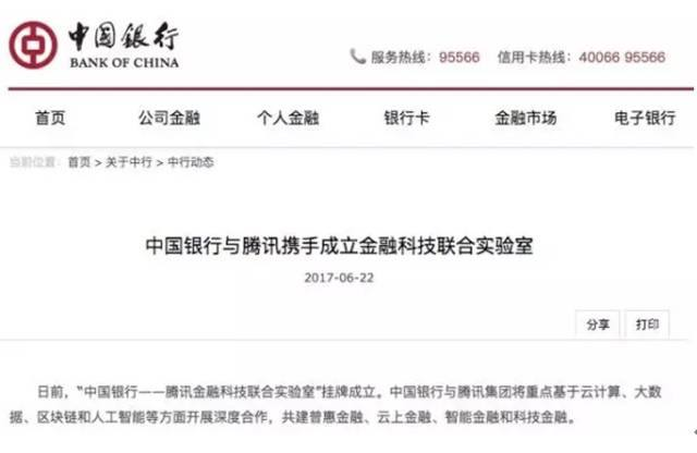 Great earthquake! Bank of China officially announced!