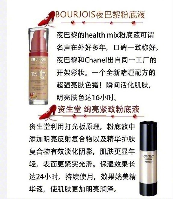 Liquid foundation recommended, we must buy the most expensive ability within the scope of liquid foundation!
