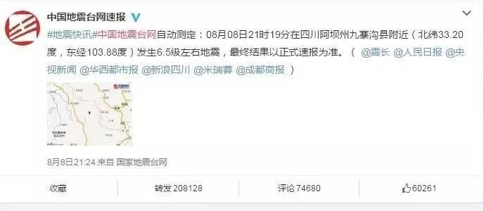 Jiuzhaigou earthquake, India netizens stay comments came......