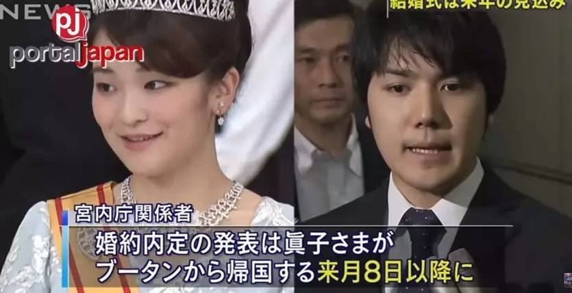 The world figure | married Princess became the heir to the throne of fewer civilians Japanese broken heart