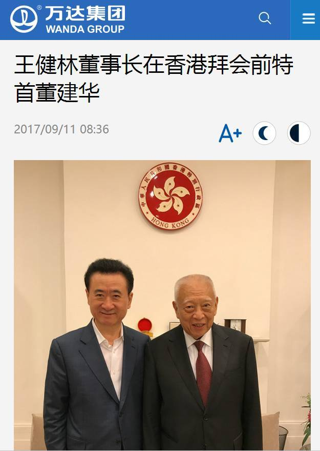 Wanda Wang Jianlin in Hong Kong on Dong Jianhua's official website published an attempt to counter rumors and control