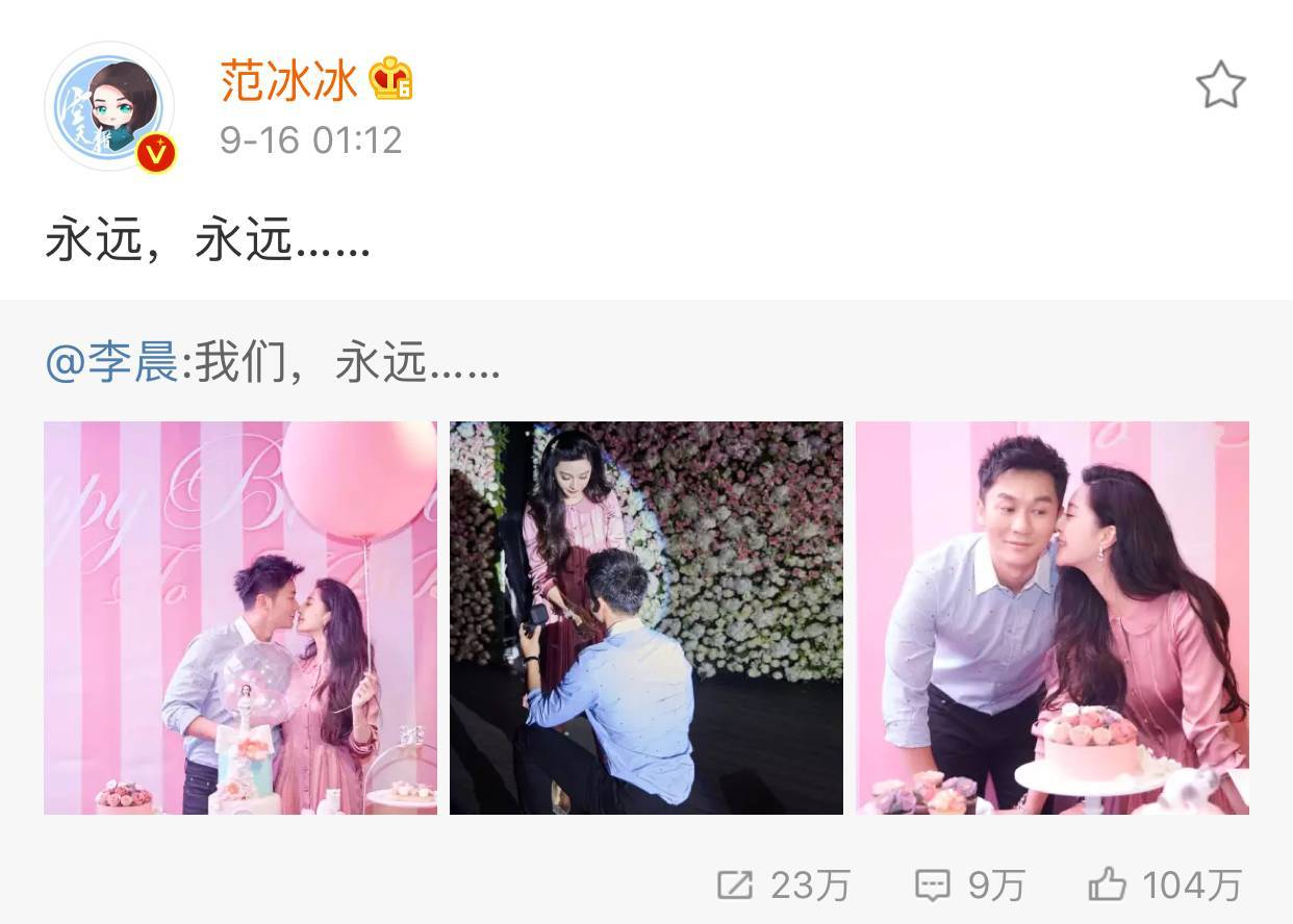 Sweet | daozhui giants Fan Bingbing Li Chen, at the age of 36 to marry him