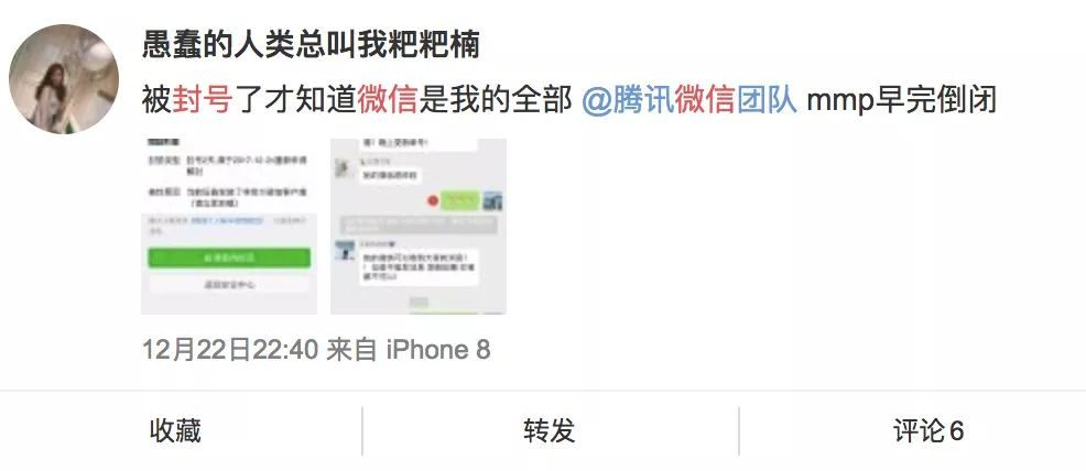 WeChat is suddenly officially sealed! The reason is that...