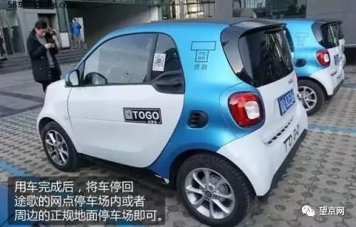 Beijing's first case of theft of shared car cases! It turned out to be Wangjing's small security guard!