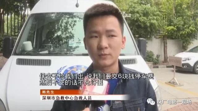 For only 6 yuan parking fee, security stopped the ambulance, the patient did not eventually rescue it...