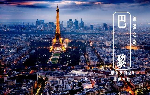World Famous City Series 5: Paris - The Romance Capital