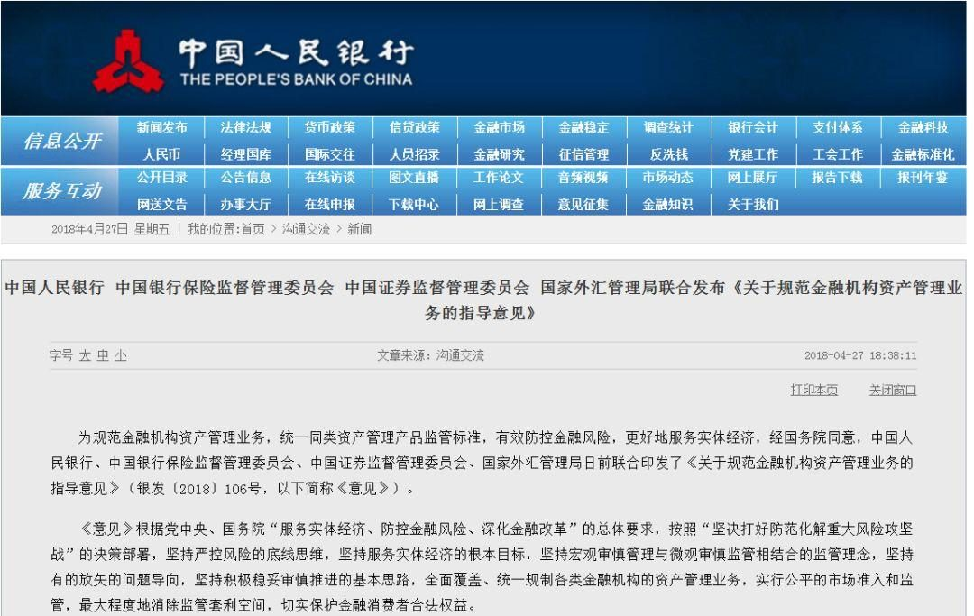 The central bank, etc., issued new regulations for large capital management, or affected 100 trillion yuan of funds!