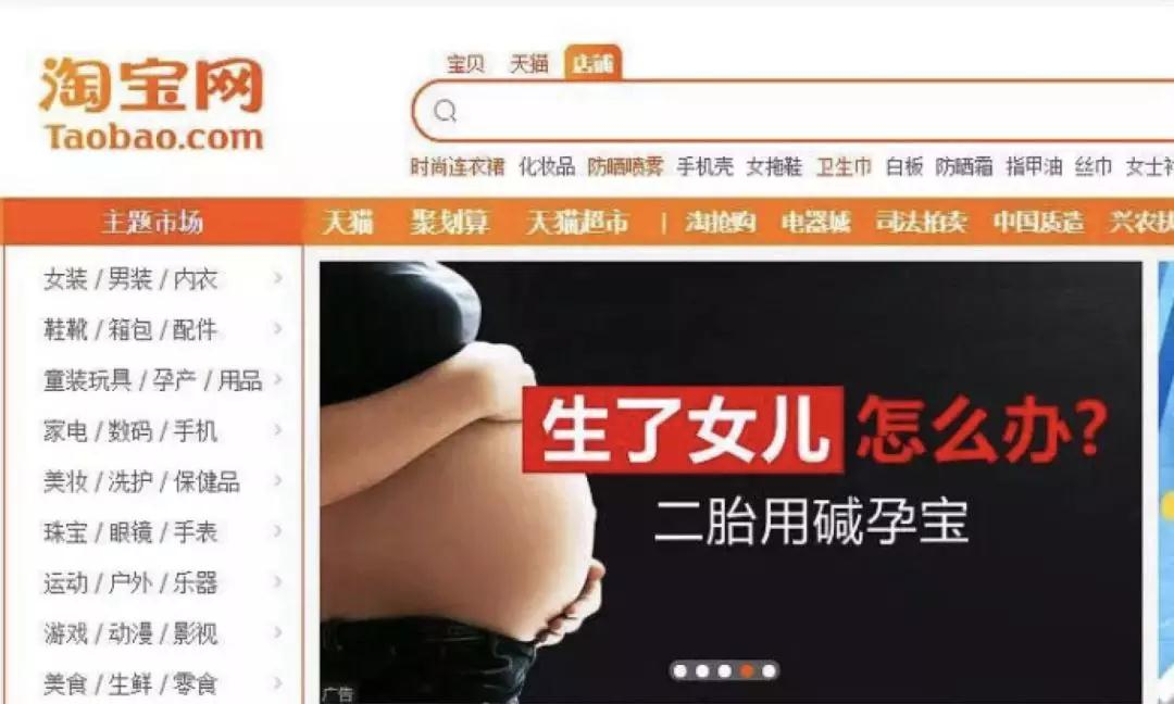 Taobao ads are suspected of gender discrimination and false propaganda. Alibaba's repeated mistakes are no longer tolerated by users.