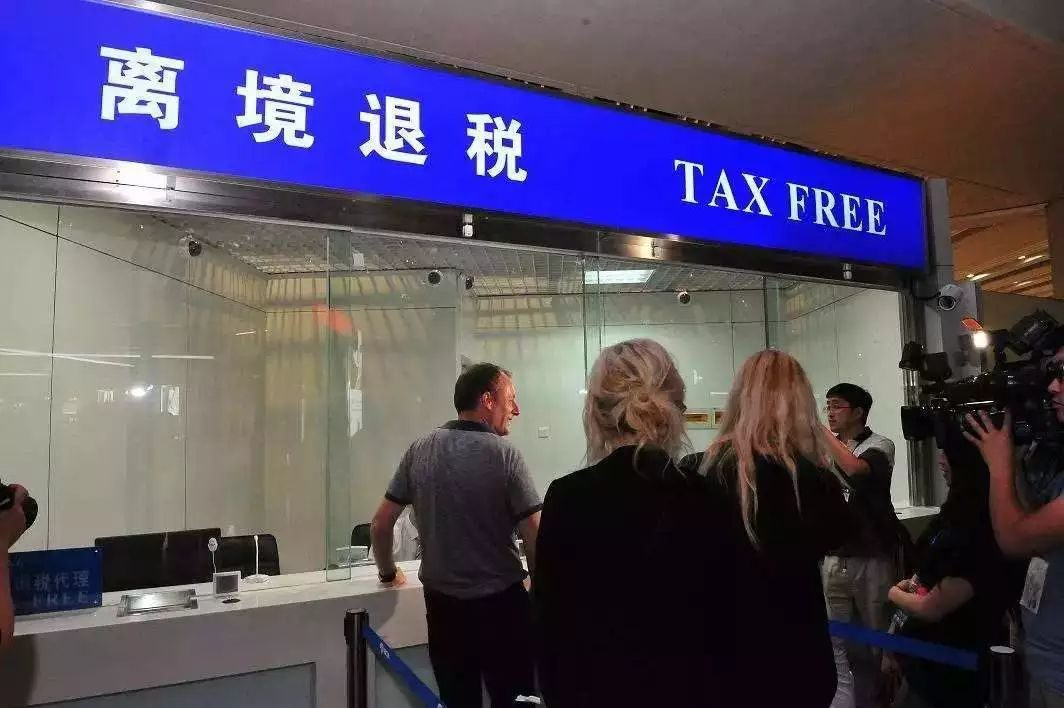 Foreign tourists go to Xiongxinxin District to enjoy a tax refund for departure. How long does the travel route from 0 to 1 take?