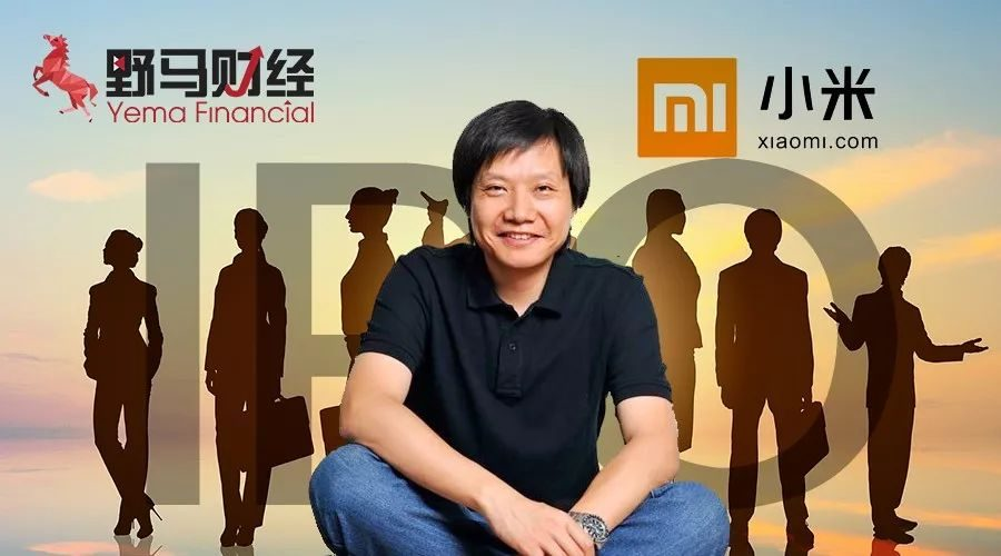 Xiaomi goes to IPO in Hong Kong and Lei Jun puts on world-class capital feast