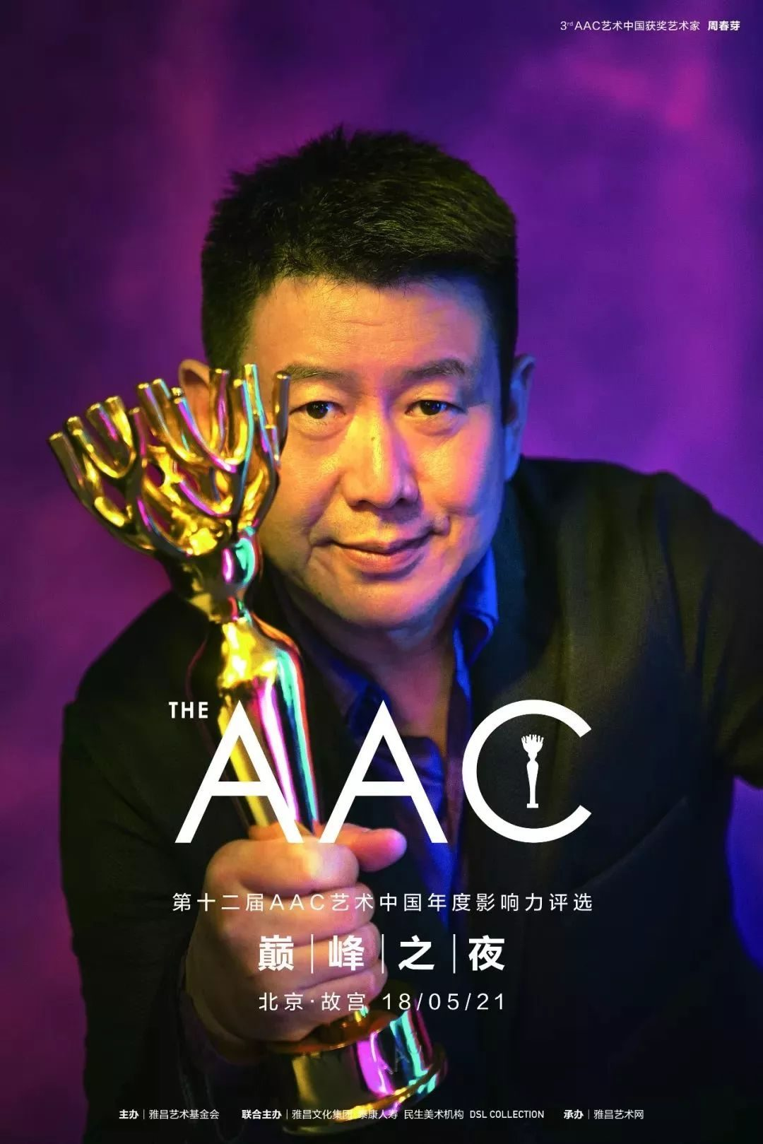 The 12th AAC Art China Awards for the Four Major Awards Announced