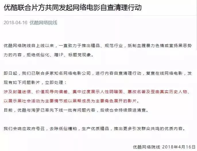 SARFT announces results of online video rectification: more than 40,000 illegal accounts have been banned