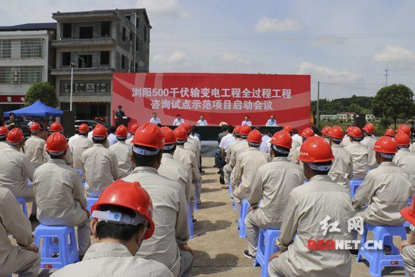 The first full-process engineering consulting project of Hunan Power System started construction in Liuyang