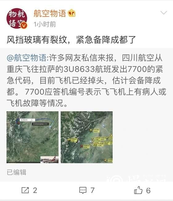 Flight from Chongqing to Lhasa to Chengdu, Chengdu Sichuan Airlines replied: mechanical failure alternately, passenger transfer