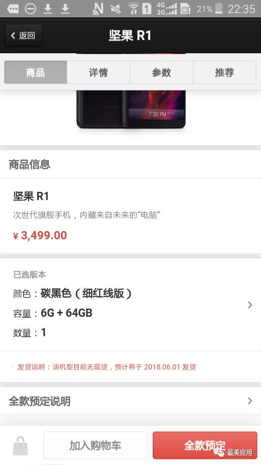 ¥8848 nut phone to find out? Luo Luo used TNT to change the world