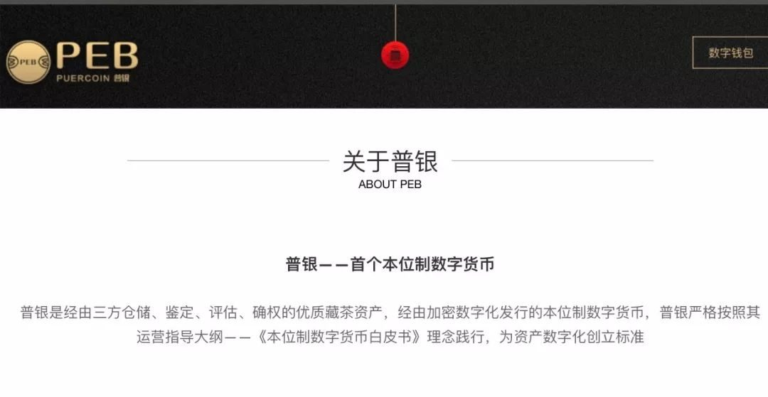 Virtual currency fundraising fraud! More than 3,000 people have been deceived by 300 million yuan, and blockchain + Pu'er cutting leeks in only 4 steps
