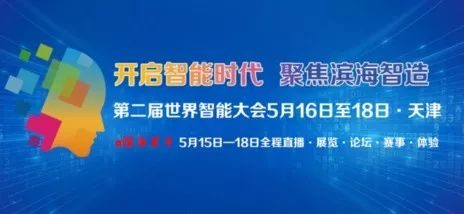 The 2nd World Congress of Smart Meetings was opened~live! Going to the Progress Center Focusing on Binhai Zhizao