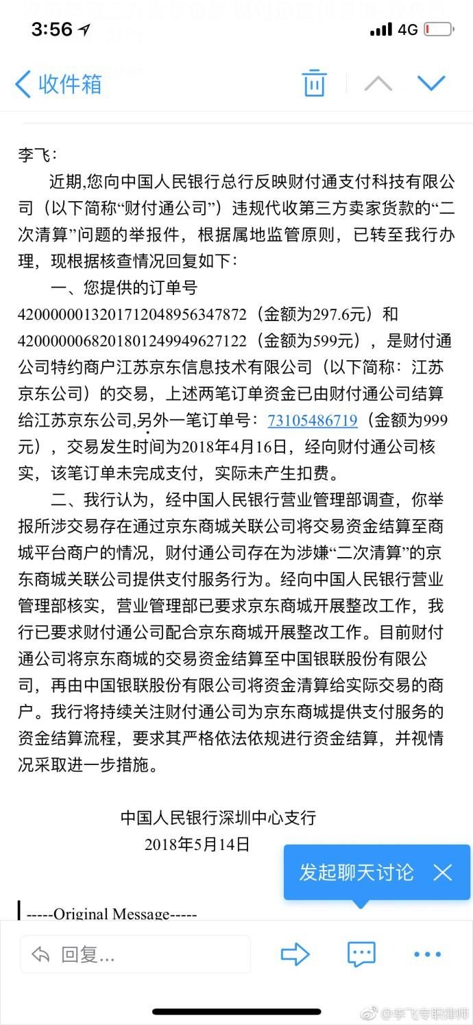 Lawyers report that Tenpay has violated regulations for Jingdong Erqing Service. The Central Bank has requested rectification.