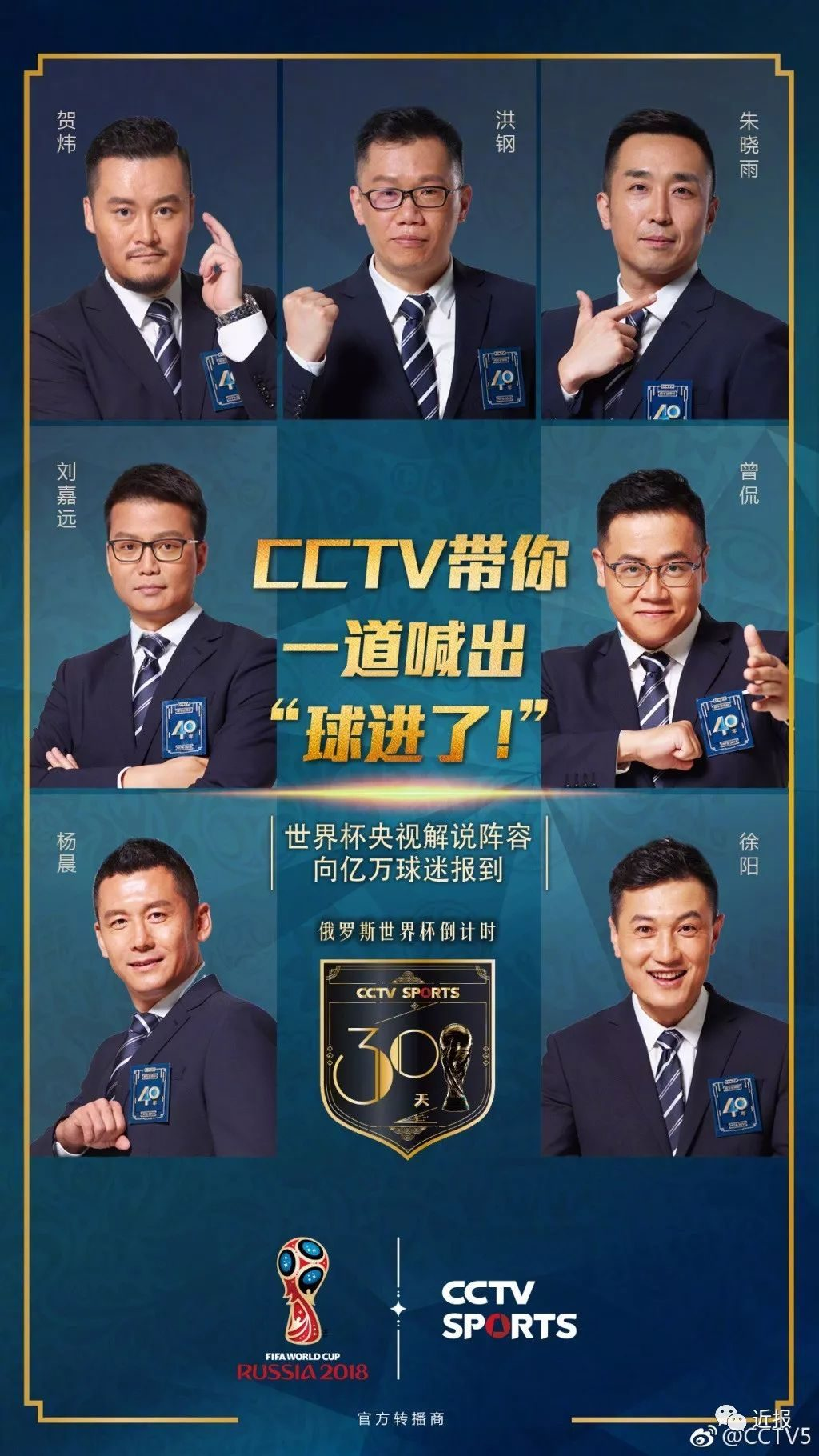 Countdown to one month! CCTV5 announces 2018 World Cup CCTV Super Commentary Team