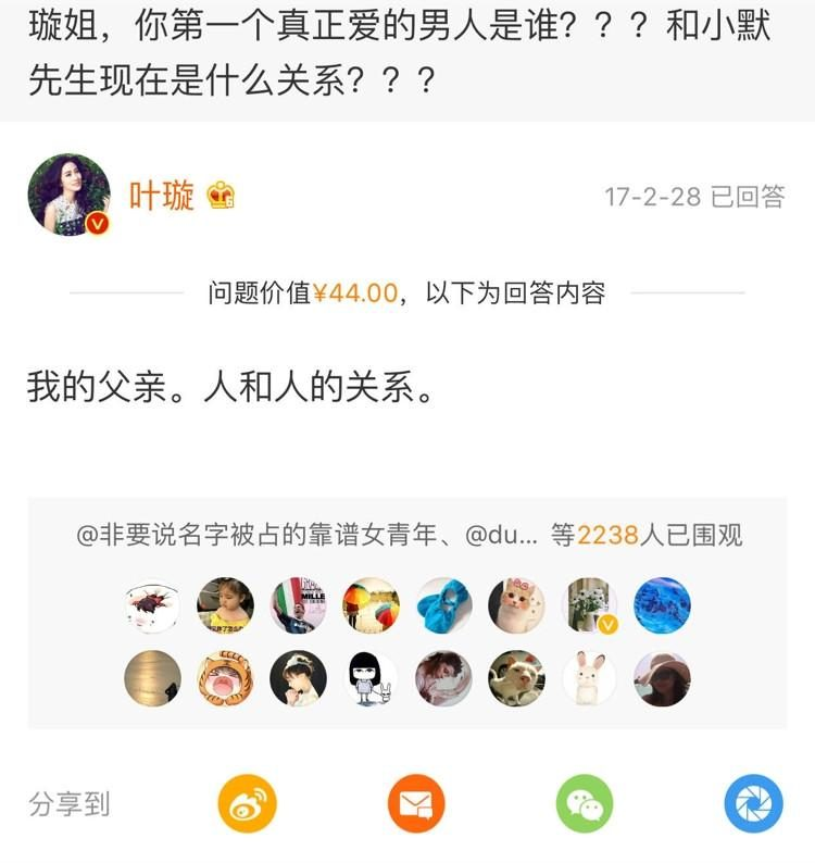 38-year-old Ye Hao publicly confessed to the mysterious male, in response to comments from users, announced the rhythm of pregnancy?