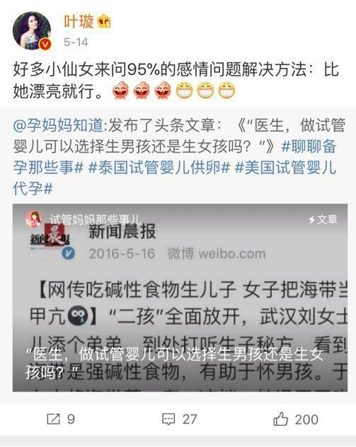 Ye Yan has exposed her boyfriend baby. This is a few meanings. The boyfriend is not Mr. Xiao Mo.
