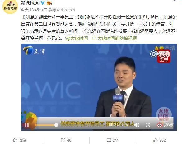 Jingdong expelled 80,000 people? Liu Qiangdong came up with a rumor, but netizens were on the bar with Da Qiang.