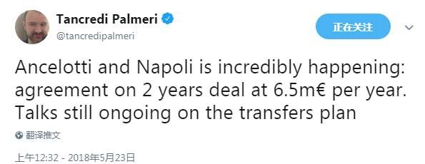 Italian Reporter: Ancelotti has signed with Naples with a salary of 6.5 million euros