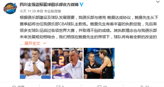 The Sichuan team officially announced the signing of Bowman. The German Marshal led the team in the CBA.