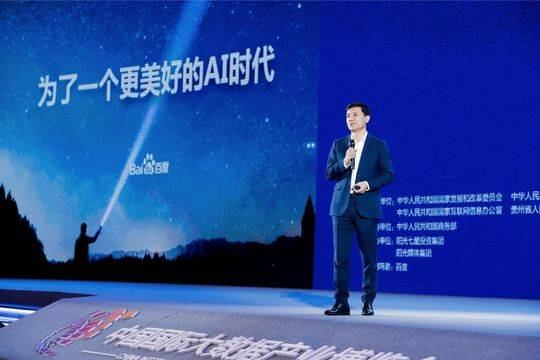 2018 Digital Expo Official Opening Li Yanhong Talks About Automatic Driving First Day Commitment New Search APP Never Advertises