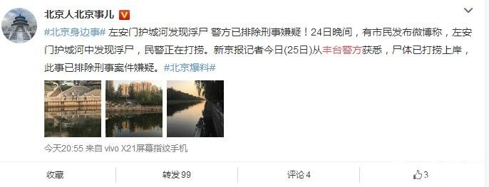 Beijing Moat is now floating corpse fishing corpse scene map exposure! Confirmation of the death of the deceased