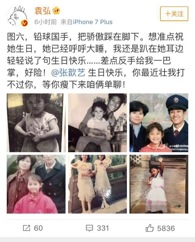 After Yuan Hong's zero-pointing wife Zhang Jiyi's birthday, this sentence was guessed by the netizen that the second sister may be pregnant.