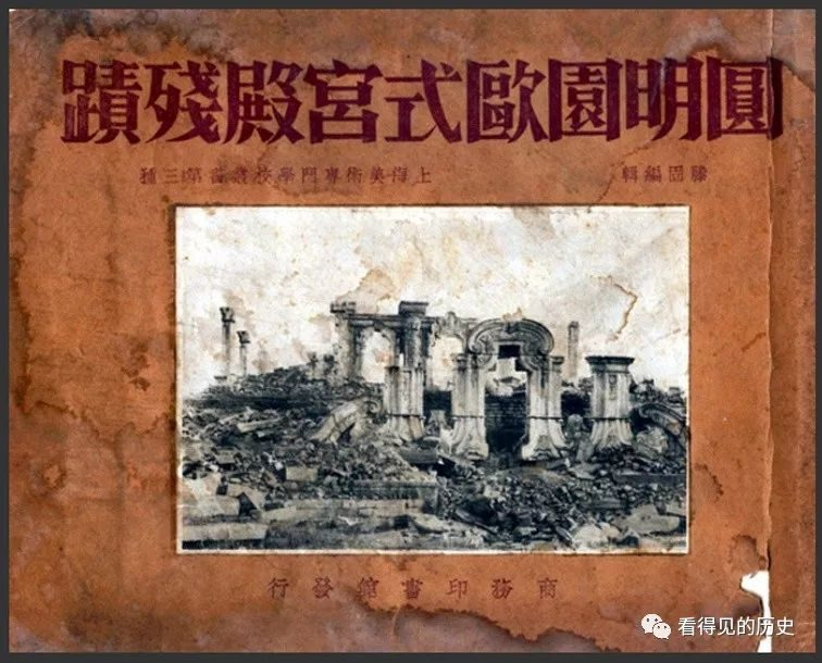 The Yuanmingyuan, shot by the Germans in 1873, was once looted in the garden of Wanyuan.
