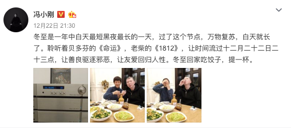 Feng Xiaogang's winter solstice, said to let the goodness expel evil, and Xu Yan's face is full of old age.