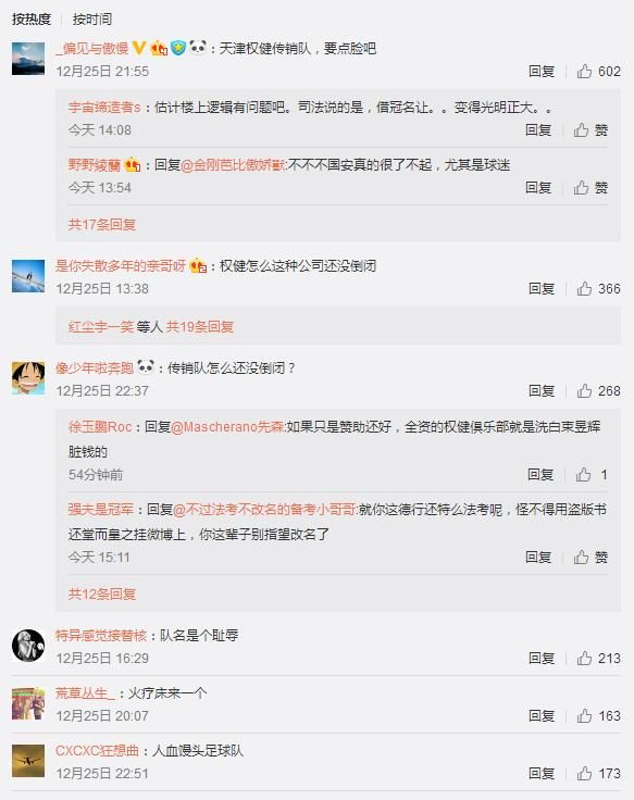Tianjin Quanjian football official blog was stunned by fans!  The boss once boasted of Haikou: 2.1 billion to buy Messi!