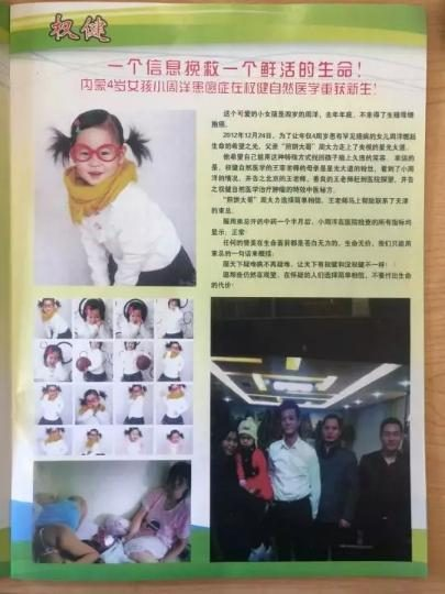 The death of a 4-year-old girl Zhou Yang!  In China, all health products are deceptive