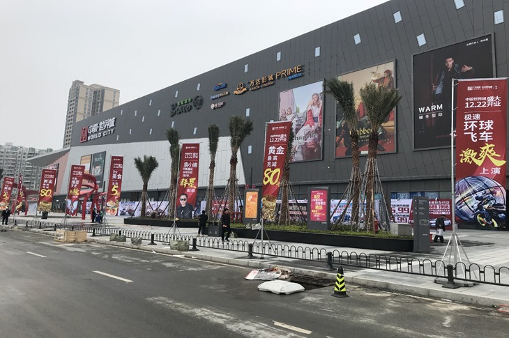 """Bravo YH"" Nan'an Zhongjun World City Store opened grandly"