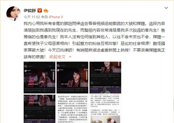 Yi Neng responded by sending a silent article, denouncing the media for taking the wrong words out of context.