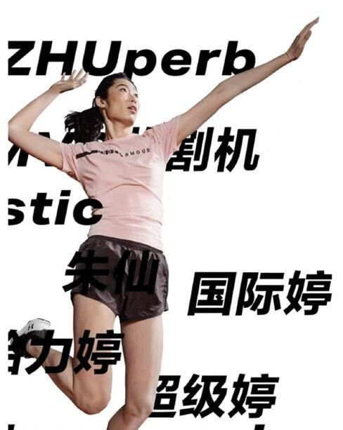 The world famous volleyball website selected the best female volleyball player of the year. Zhu Ting was attacked by three major relays