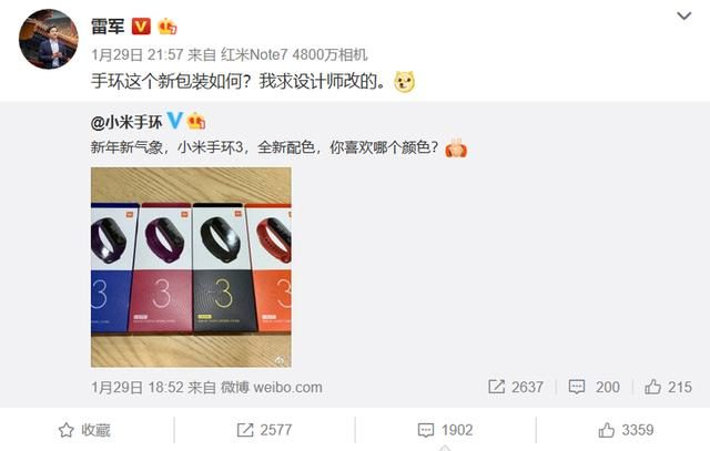 Minmi Ring 3 New Package Show Lei Jun: I Ask Designers to Change It