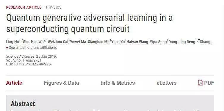 Quantum Computer First Realizes Generative Confrontation Algorithms and Tsinghua University Team Leads the Completion