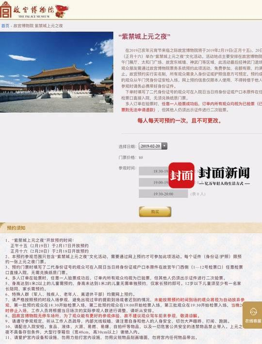 The first time that the Forbidden City opened its ticketing website to the public in the evening collapsed at zero!