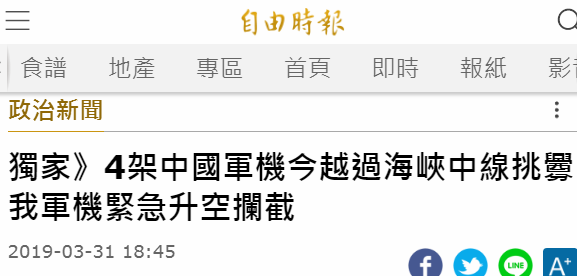 Taiwan Media: Four J-11 fighters from the mainland confronted Taiwan fighters for 10 minutes