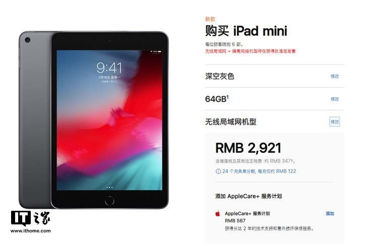 Apple Online Store Price Reduction Due to Tax Rate Adjustment: Within 14 Days Can Apply for Return of Differential Price