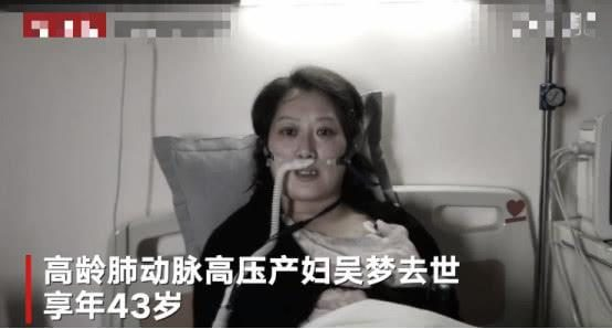 Wu Meng, an elderly parturient, passed away and insisted on having a child despite the doctor's objection. She regretted her death before her illness.