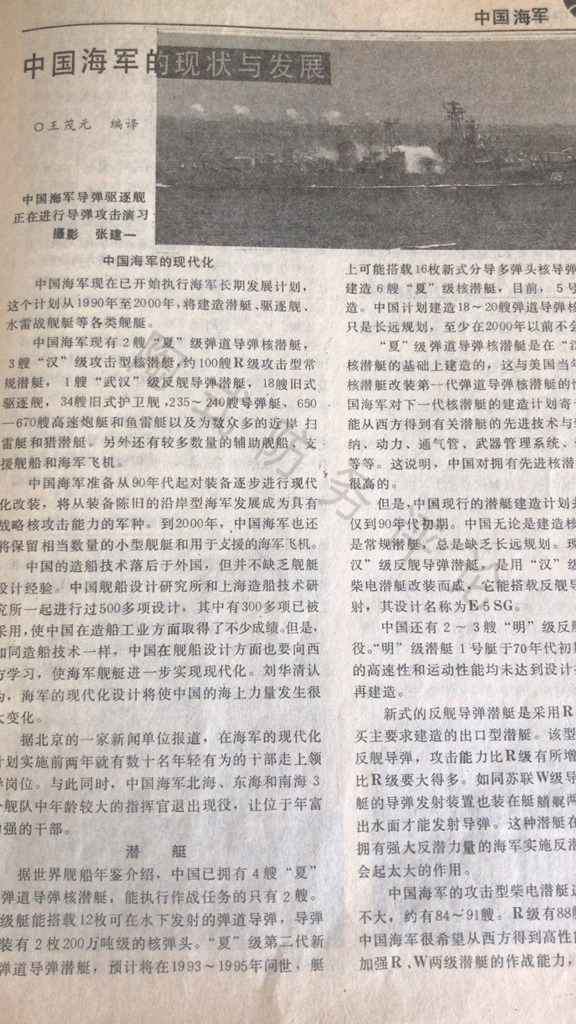 Thirty years ago, what did the Japanese predict for the development of the Chinese navy?