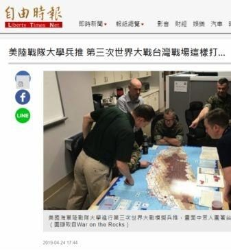 The US military deduces the battlefield of Taiwan in the Third World War? Netizen: Isn't that a table game?