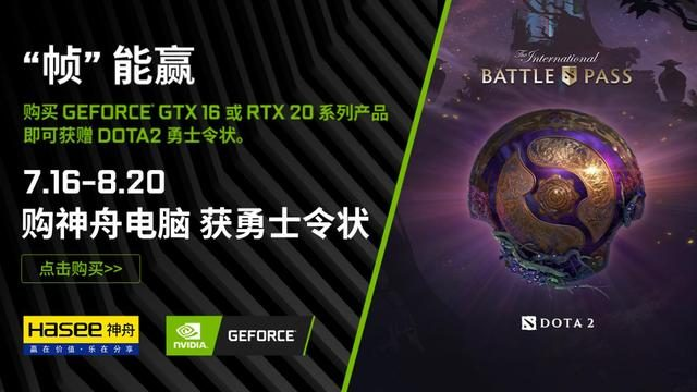 聊一款GeForce GTX1660Ti神舟本,最近还送DOTA2勇士令状