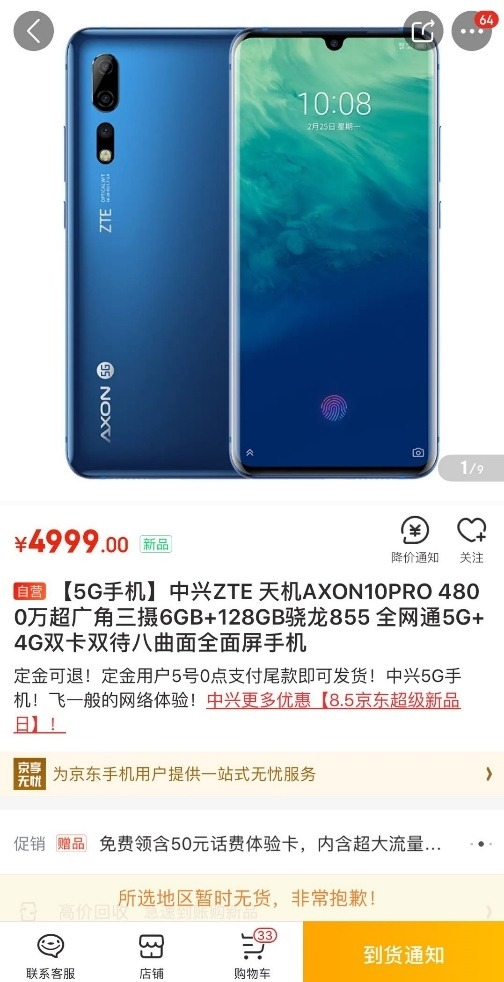 New Milestones in the 5G Era The first domestic 5G mobile phone is officially on sale: starting at 4,999 yuan